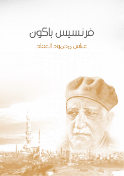 Photo of كتاب فرنسيس باكون PDF