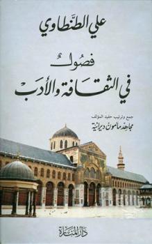 Photo of كتاب فصول في الثقافة والأدب PDF