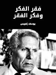 Photo of كتاب فقر الفكر وفكر الفقر PDF