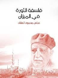 Photo of كتاب فلسفة الثورة في الميزان PDF