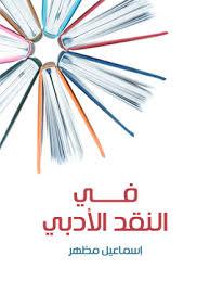Photo of كتاب في النقد الأدبي PDF