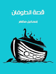 Photo of كتاب قصة الطوفان PDF