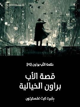 Photo of كتاب قصة الأب براون الخيالية PDF