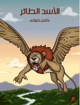 Photo of كتاب الأسد الطائر PDF