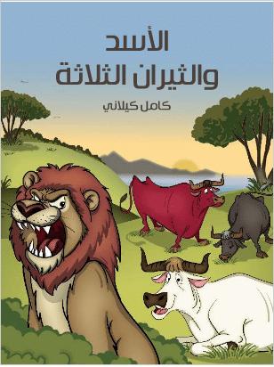 Photo of كتاب الأسد والثيران الثلاثة PDF