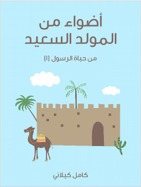 Photo of كتاب أضواء من المولد السعيد PDF