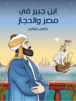 Photo of كتاب ابن جبير في مصر والحجاز PDF