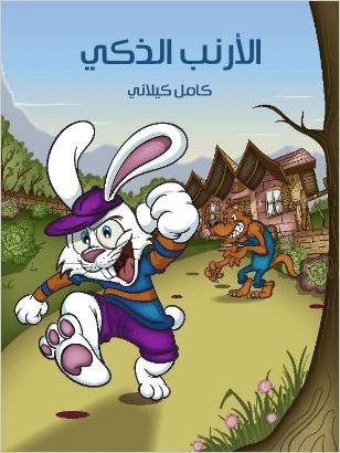 Photo of كتاب الأرنب الذكي PDF