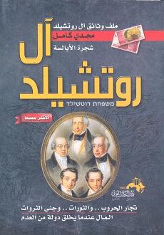 Photo of كتاب آل روتشيلد PDF
