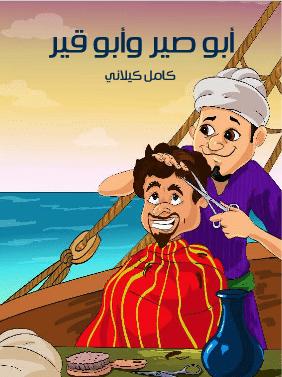 Photo of كتاب أبو صير وأبو قير PDF