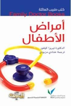 Photo of كتاب أمراض الأطفال PDF