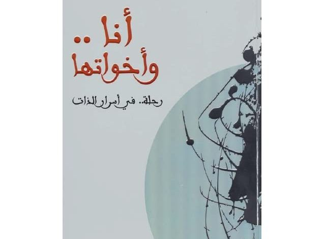 Photo of كتاب أنا وأخواتها رحلة في أسرار الذات PDF