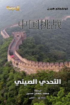 Photo of كتاب التحدي الصيني PDF