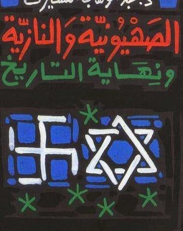 Photo of كتاب الصهيونية والنازية PDF
