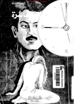 Photo of كتاب الضحية العاشرة PDF