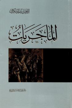 Photo of كتاب الماجريات PDF لابراهيم السكران