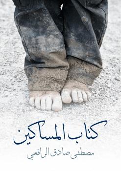 Photo of كتاب المساكين PDF