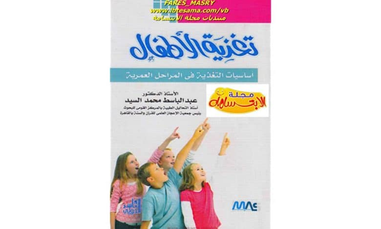 Photo of كتاب تغذية الأطفال PDF