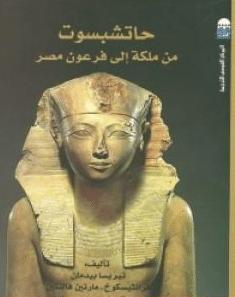 Photo of كتاب حاتشبسوت من ملكة إلى فرعون مصر PDF
