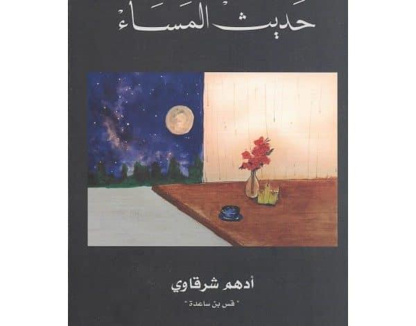 Photo of كتاب حديث المساء PDF