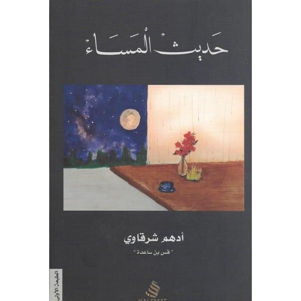 كتاب ردة الفرسان pdf