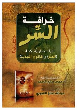 Photo of كتاب خرافة السر PDF