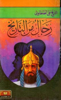Photo of كتاب رجال من التاريخ ج1 PDF