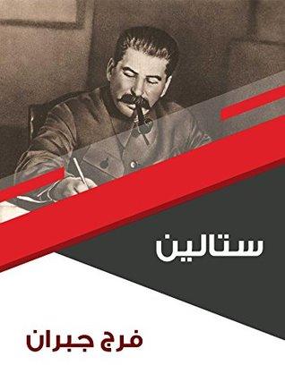 Photo of كتاب ستالين PDF للمؤلف فرج جبران