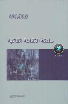 Photo of كتاب سلطة الثقافة الغالبة PDF