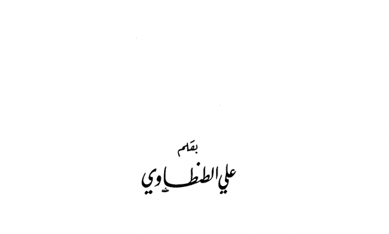 Photo of كتاب صور وخواطر PDF