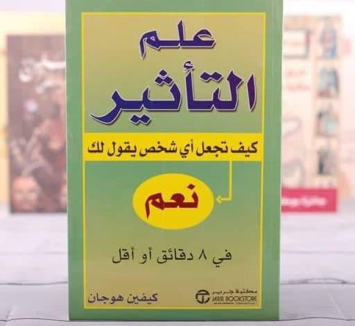 Photo of كتاب علم التأثير PDF