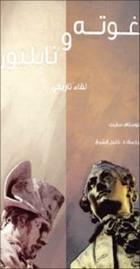Photo of كتاب غوتة ونابليون لقاء تاريخي PDF