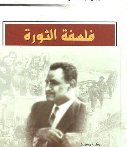 Photo of كتاب فلسفة الثورة PDF