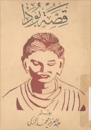 Photo of كتاب قصة بوذا PDF