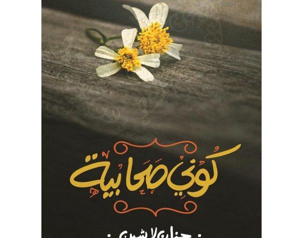 Photo of كتاب كوني صحابية PDF