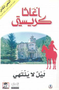 Photo of كتاب ليل لا ينتهى PDF