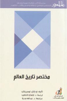 Photo of كتاب مختصر تاريخ العالم PDF