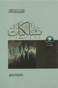 Photo of كتاب مسلكيات ابراهيم السكران PDF