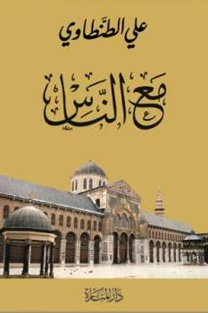 Photo of كتاب مع الناس ط PDF
