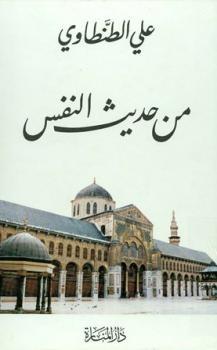Photo of كتاب من حديث النفس PDF