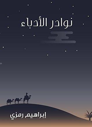 Photo of كتاب نوادر الأدباء PDF
