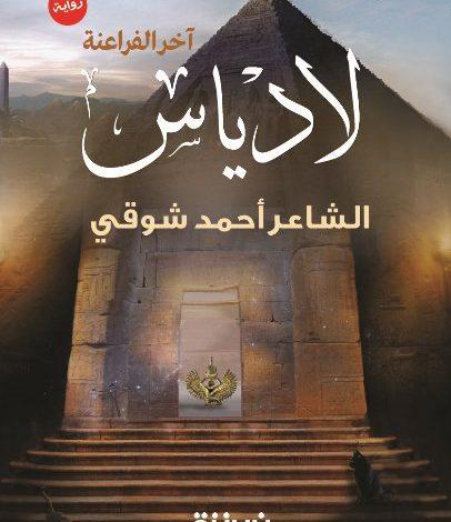 Photo of كتاب لادياس PDF