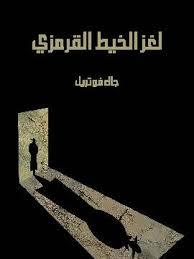 Photo of كتاب لغز الخيط القرمزي PDF
