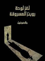 Photo of كتاب لغز لوحة روبنز المسروقة PDF