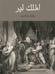 Photo of كتاب الملك لير PDF