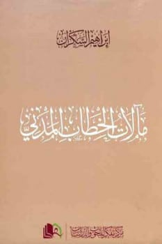 Photo of كتاب مآلات الخطاب المدني PDF