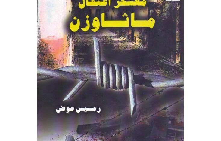 Photo of كتاب معسكر اعتقال ماثاوزن PDF