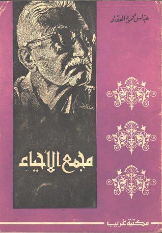 Photo of كتاب مجمع الأحياء PDF – عباس العقاد