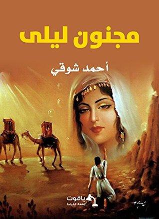 Photo of كتاب مجنون ليلى PDF