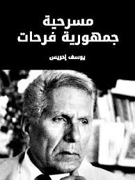 Photo of كتاب مسرحية جمهورية فرحات PDF